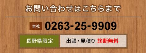 0263259909